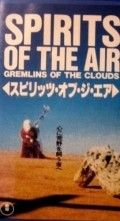Spirits of the Air, Gremlins of the Clouds